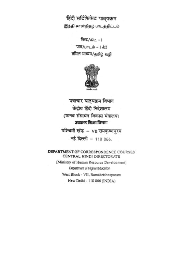 CHD | CENTRAL HINDI DIRECTORATE